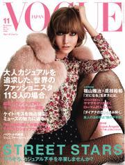 VOGUE JAPAN (ヴォーグ ジャパン)  (11月号)