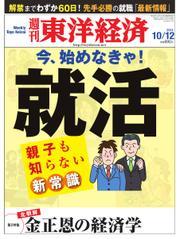 週刊東洋経済 (10月12日号)
