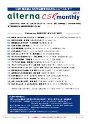 CSRmonthly (Vol.13)