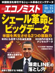 エコノミスト (2013年10月15日)