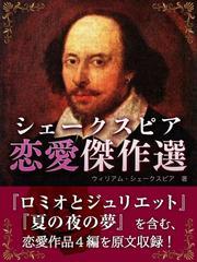 シェークスピア 恋愛傑作選 『ロミオとジュリエット』『夏の夜の夢』『お気に召すまま』『から騒ぎ』を収録