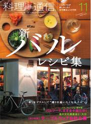 料理通信 (2013年11月号)