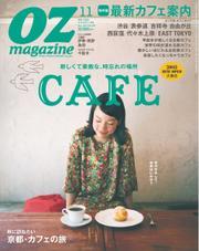OZ magazine (オズマガジン) (2013年11月号)