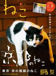 ねこ (#88)