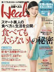 日経ヘルス (11月号)