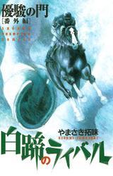 優駿の門 番外編 白蹄のライバル