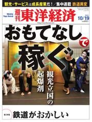 週刊東洋経済 (10月19日号)