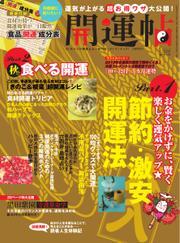 開運帖(かいうんちょう) (2013年12月号)