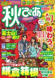 秋ぴあ首都圏版紅葉編 (2013/08/22)