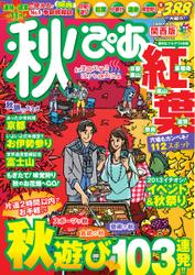 秋ぴあ関西版 (2013/08/22)