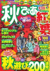 秋ぴあ東海版 (2013/08/22)