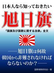 日本人なら知っておきたい旭日旗 ――旭日旗は何故韓国から非難されなければならないのか?――