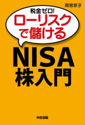 税金ゼロ!ローリスクで儲ける「NISA」株入門