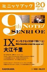 9th Note/Senri Oe IX キンモクセイの咲く頃に(上)