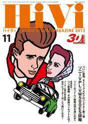 HiVi(ハイヴィ) (2013年11月号)