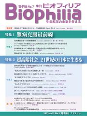 Biophilia (2013年秋号)