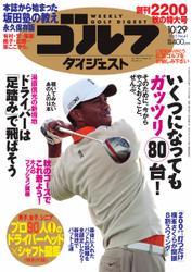 週刊ゴルフダイジェスト (2013/10/29号)