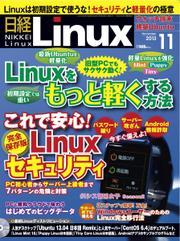 日経Linux(日経リナックス) (11月号)