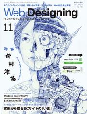 Web Designing(ウェブデザイニング) (2013年11月号)