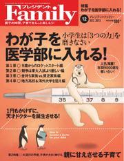 プレジデントファミリー(PRESIDENT Family) (2013年12月号)
