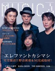 MUSICA(ムジカ) (2013年11月号)