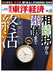 週刊東洋経済 (10月26日号)