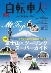 自転車人 (No.033)
