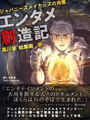 エンタメ創造記 ジャパニーズメイカーズの肖像 黒川塾総集編壱