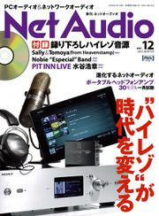 Net Audio(ネットオーディオ) (12)