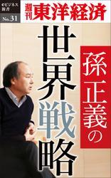 孫正義の世界戦略 週刊東洋経済eビジネス新書No.31