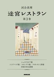 迷宮レストラン 第3巻