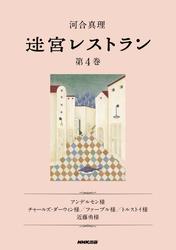 迷宮レストラン 第4巻