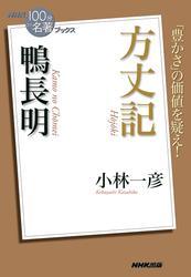 NHK「100分de名著」ブックス 鴨長明 方丈記