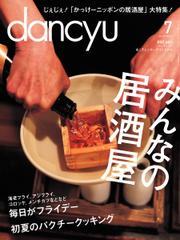 dancyu(ダンチュウ) (2013年7月号)