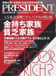 PRESIDENT(プレジデント) (2013年5.13号)