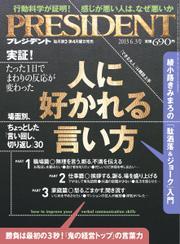 PRESIDENT(プレジデント) (2013年6.3号)