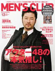 MEN'S CLUB (メンズクラブ) (12月号)