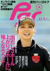 週刊パーゴルフ [ライト版] (2013/11/05号)