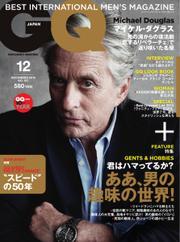 GQ JAPAN (12月号)