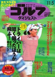 週刊ゴルフダイジェスト (2013/11/05号)