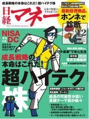 日経マネー (2013年12月号)