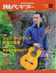 現代ギター (2013年11月号)
