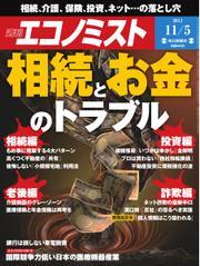 エコノミスト (2013年11月5日)