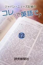 ジャパン・ニューズ記者の コレって英語で? 12