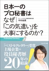 日本一のプロ秘書はなぜ「この気遣い」を大事にするのか? ―プロフェッショナルセクレタリー