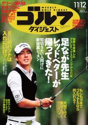 週刊ゴルフダイジェスト (2013/11/12号)