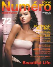 Numero TOKYO(ヌメロ・トウキョウ) (2013年12月号)