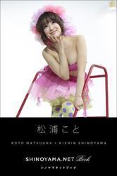 松浦こと [SHINOYAMA.NET Book]