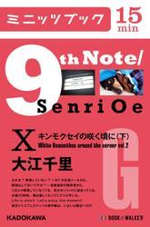9th Note/Senri Oe X キンモクセイの咲く頃に(下)