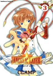 ANGELIC LAYER(3)